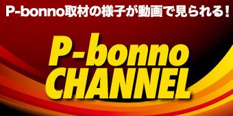 P-BonNo チャンネル