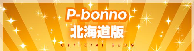 p-bonno_hokkaido_banner
