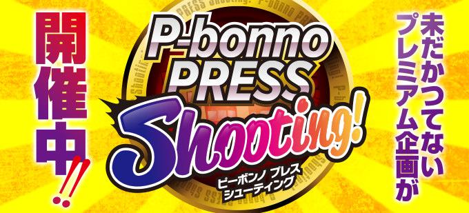 shooting_p-bonno_blog-