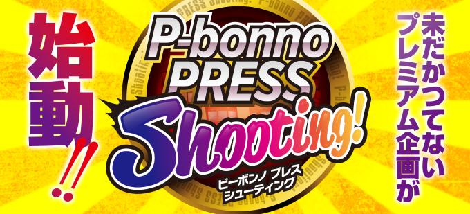 P-bonno PRESS Shooting