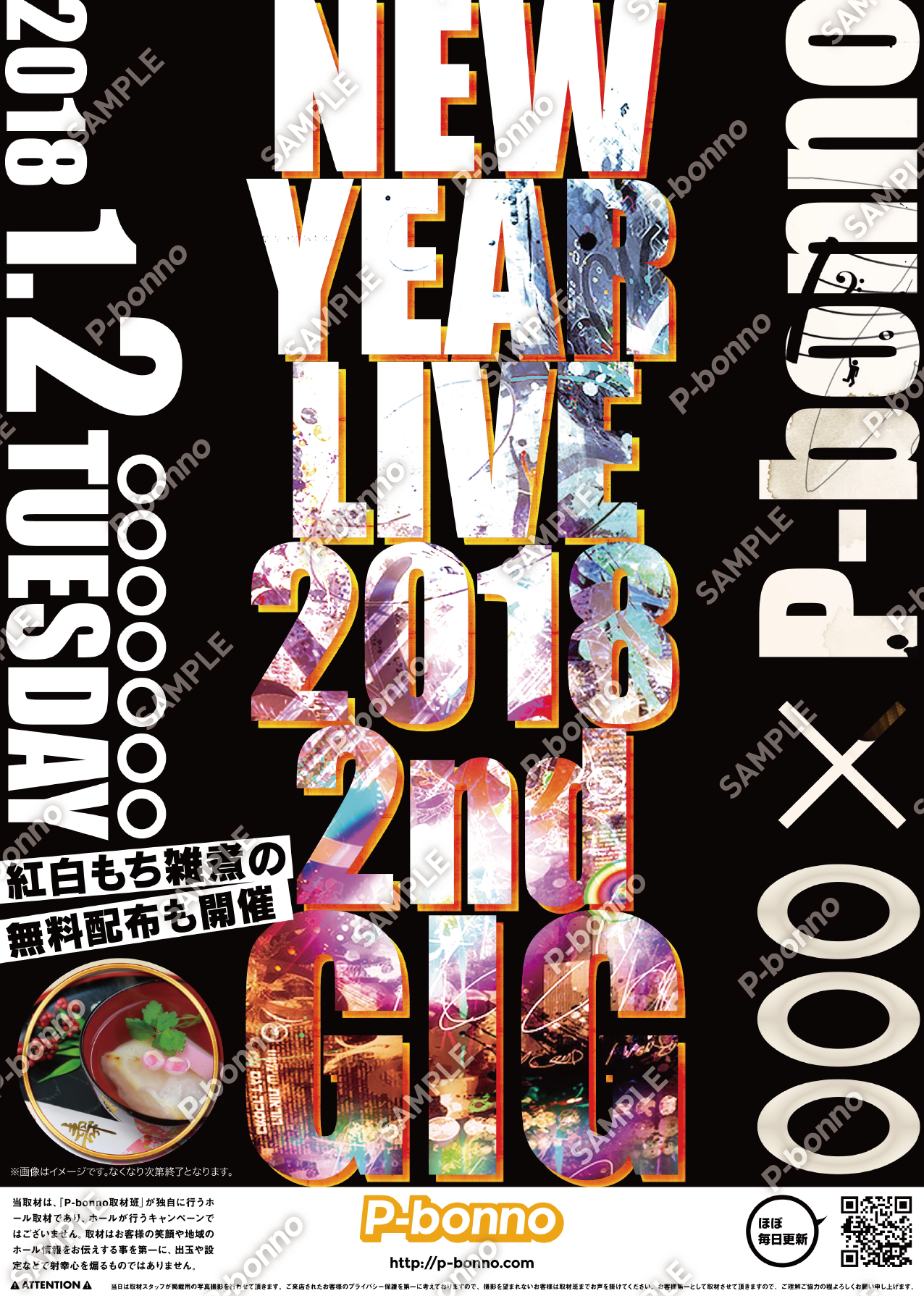 NEW YEAR LIVE 2_
