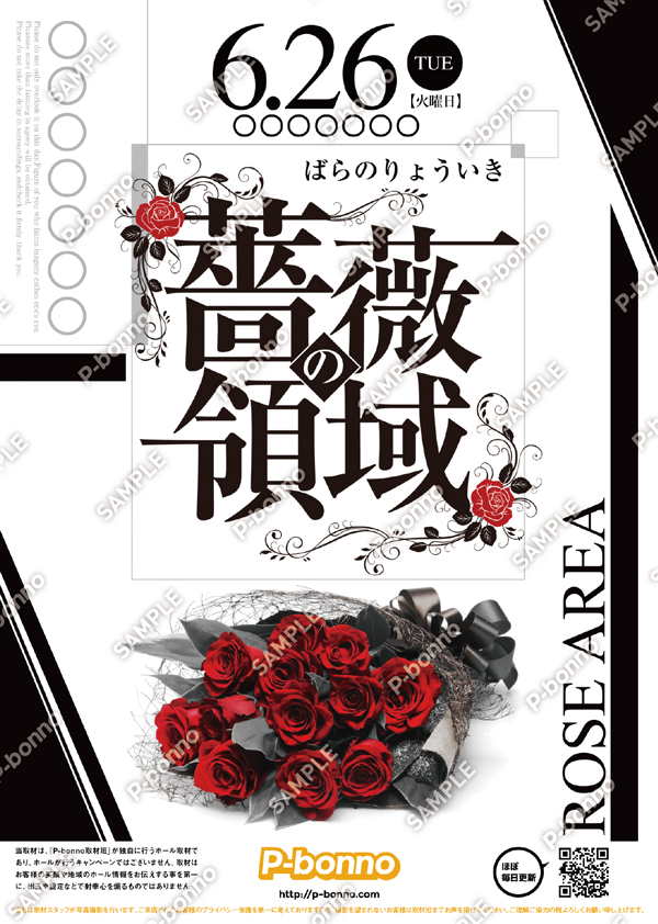 薔薇の領域