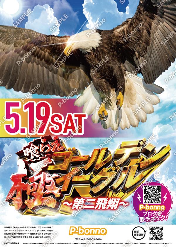 極ゴールデンイーグル〜第二飛翔〜