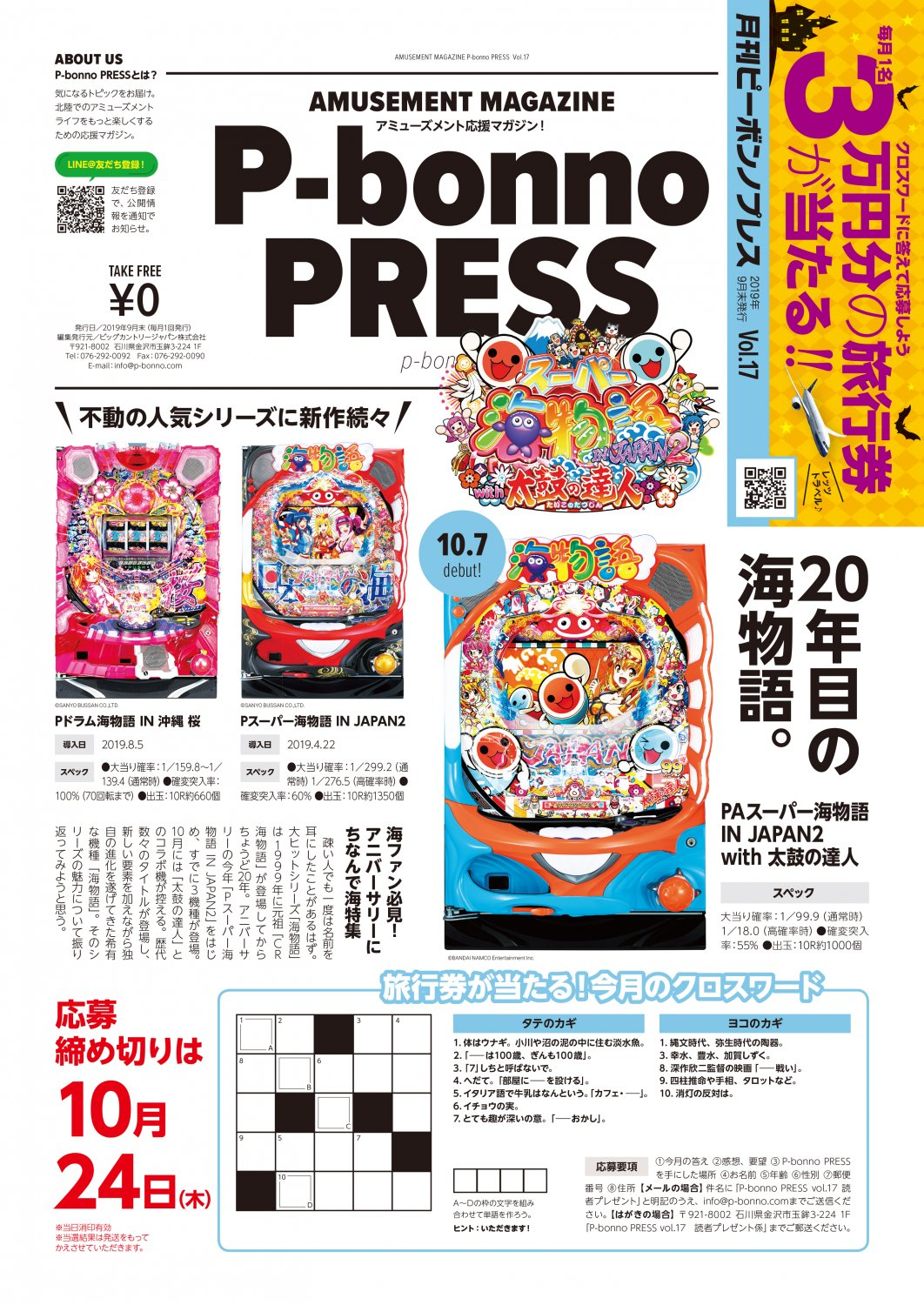 P-bonno PRESS
