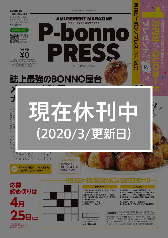 P-bonno PRESS